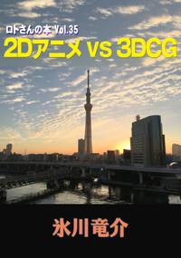 2015_2d_3drgba