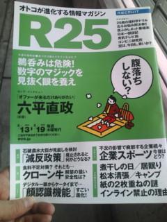 R25 No.225